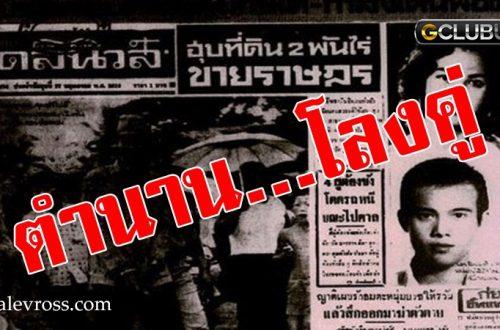 เรื่องราวความรักที่น่าสลดของเมืองไทย Ep 2